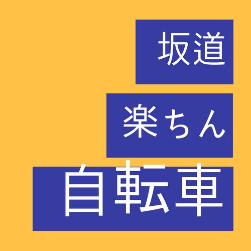 【がっちりマンデー】坂道楽々!フリーパワーの紹介