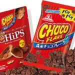 【バレンタイン】手作りでも市販品でもチョコレート渡すならチョコフレーク!